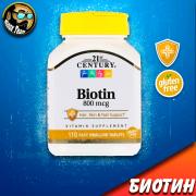 Биотин для волос и бороды, 800 мкг, 110 таблеток
